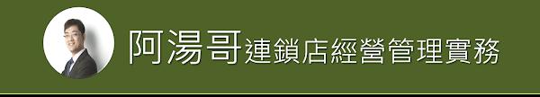 連鎖店經營管理實務-湯晉源顧問