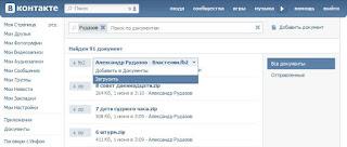 Как бесплатно найти и скачать книгу во ВКонтакте?