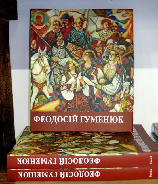 Книга о легендарном украинском художнике от HUSS