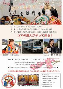 ―懐かしあそび・ひな祭り― 童謡列車