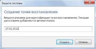создание точки восстановления Windows 7