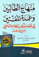 Kitab Minhajuth Thalibin