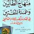Istilah istilah kitab Minhaj ath-Thalibin karangan Imam Nawawi