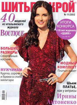 Скачать Журнал Шитье и Крой №11 (сентябрь 2012)