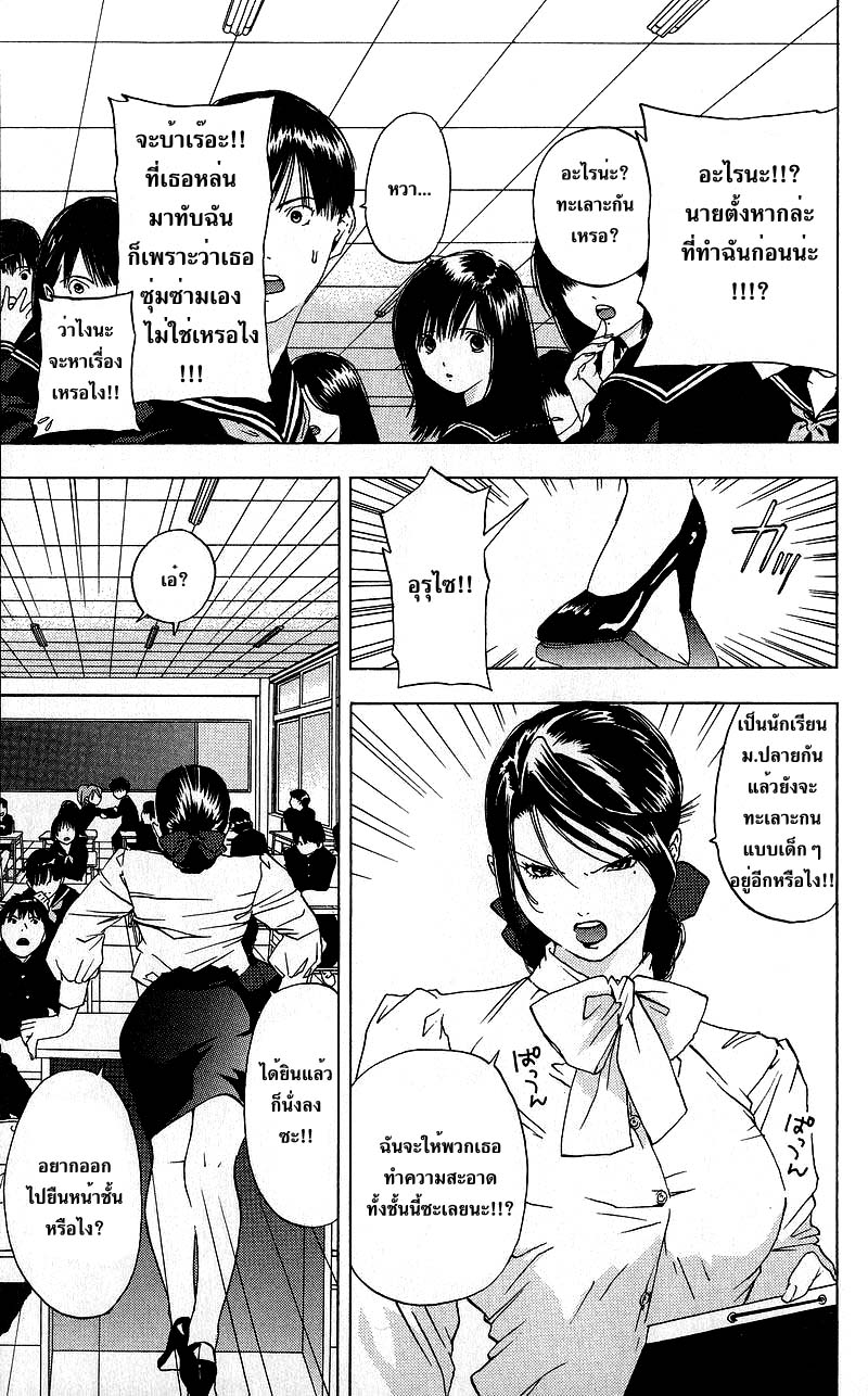 อ่านการ์ตูน Ichigo100 20 ภาพที่ 7
