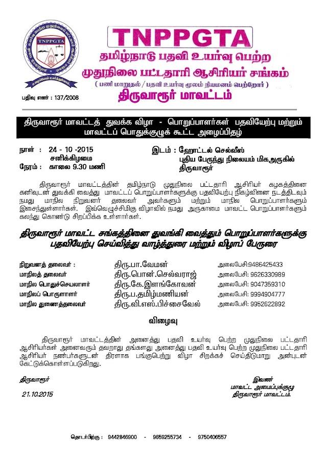 INVITATION -  TIRUVARUR TNPPGTA MEETING