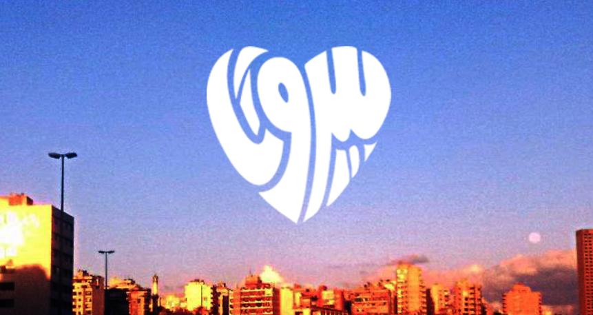 Heart Beirut Logo by Celine Khairallah