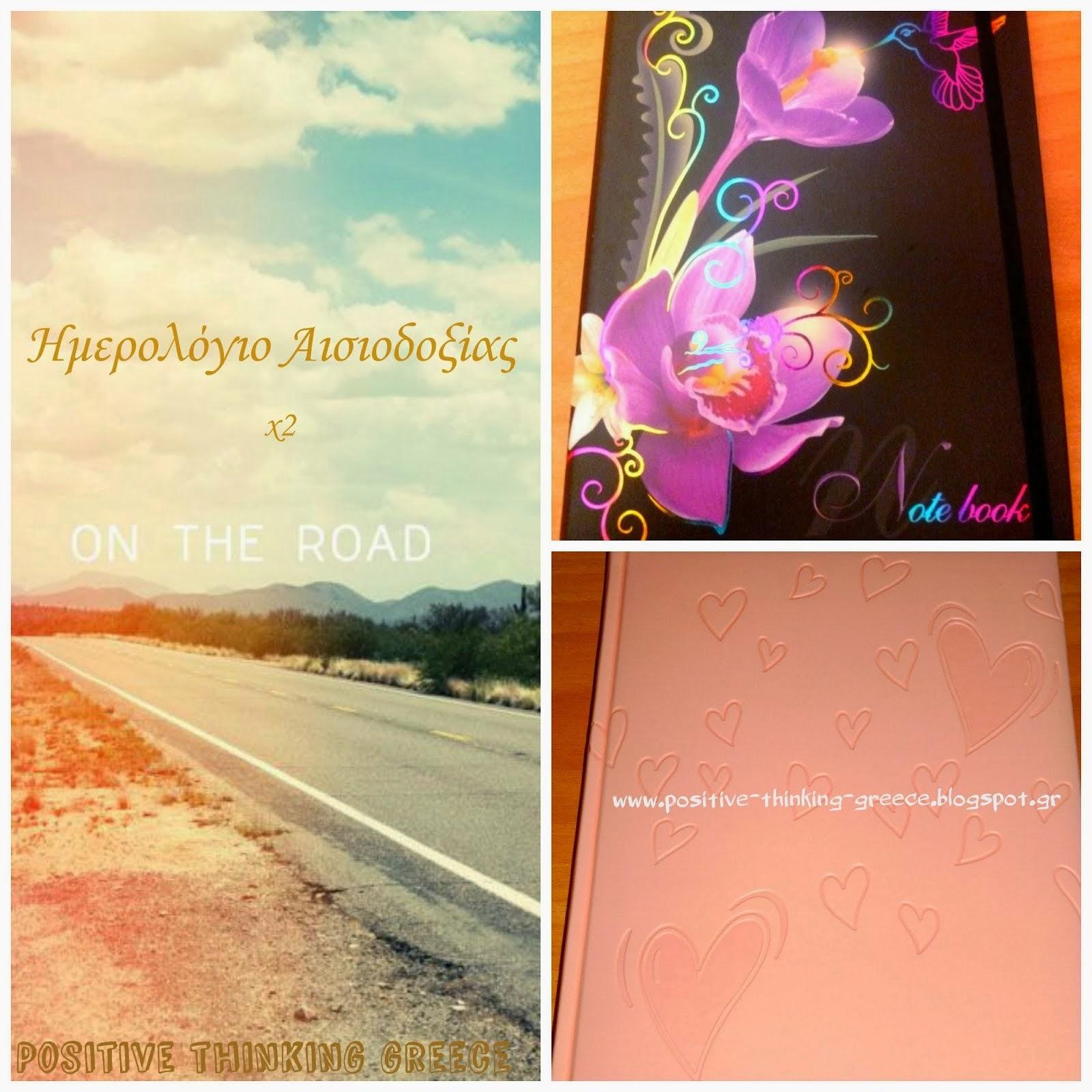 Ημερολόγιο Αισιοδοξίας on the road..!
