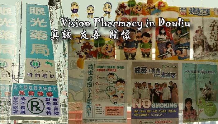 眼光藥局 Vision Pharmacy  in Douliu - 雲林斗六健保特約藥局