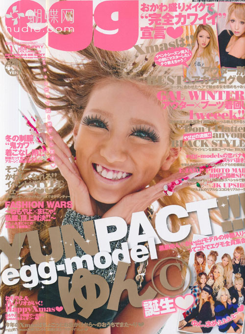 egg (エッグ) January 2013 egg model Yun (c) gyaru magazine scans