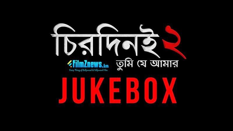 Chirodini Tumi Je Amar 2 (2014) - Jukebox | Jeet Gannguli