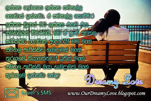 I Love You Quotes Sinhala : Sinhala Sms Messages Sinhala Love Sms Sinhala Funny - Apk Downloader