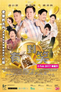 2 FEBRUARI 2017 - MONEY MONEY HOME (MANDARIN)