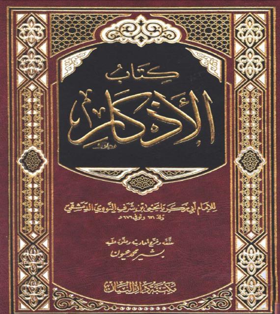 Kitab Al Adzkar Pdf