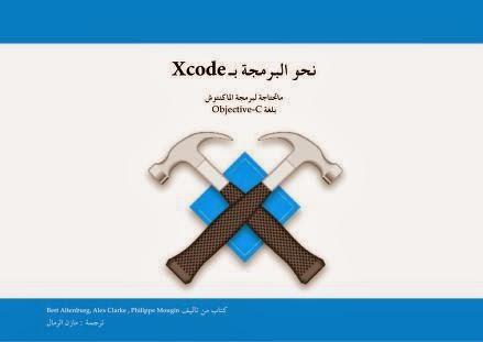 كتاب نحو البرمجة بـ Xcode ما تحتاجه لبرمجة الماكنتوش بلغة Objective-C - مجموعة من المؤلفين pdf