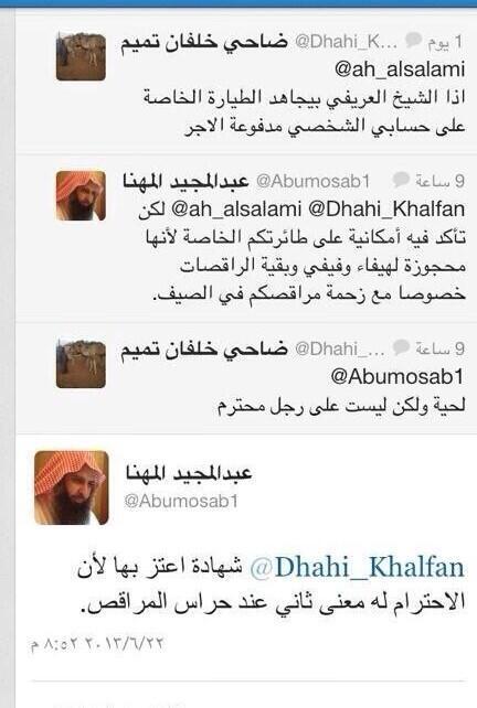 ضاحي خلفان يسخر من الشيخ محمد العريفي