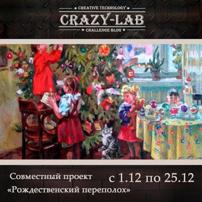 """Crazy - lab: """"Рождественский переполох"""""""