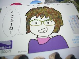 ちきりんさん『世界を歩いて考えよう!』書評コンテストに当選しました!