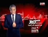 برنامج  القاهرة 360 مع أسامه كمال حلقة الجمعه 28-11-2014