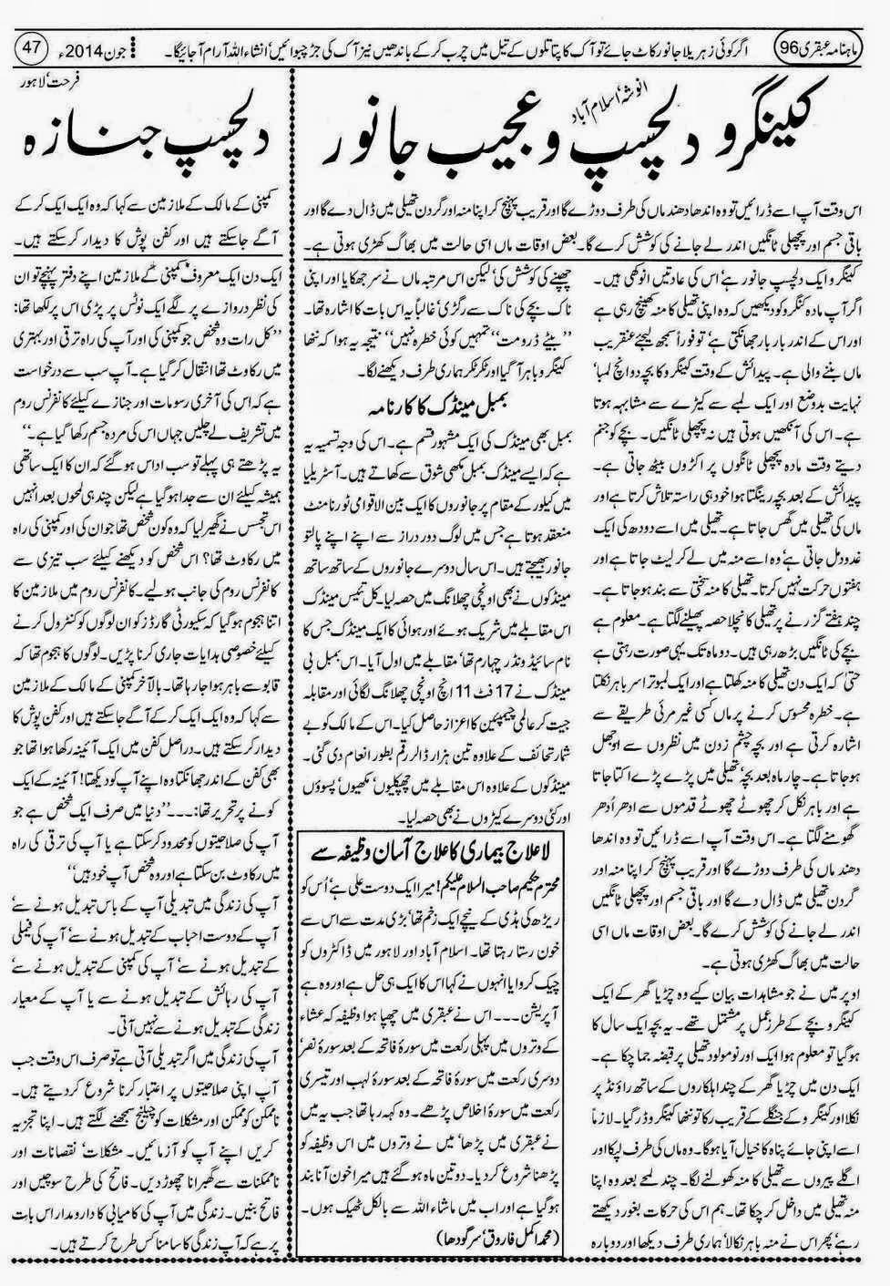 ubqari june 2014 page 47