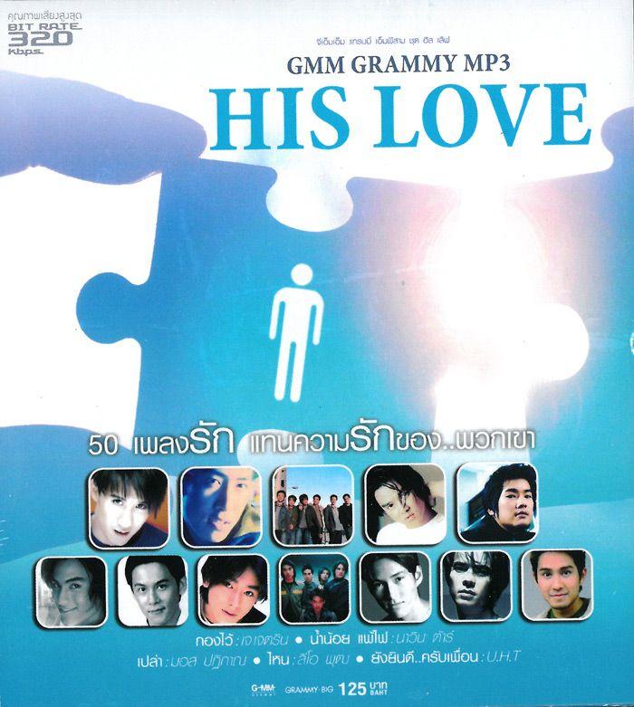 Download [Mp3]-[Hit Songs] 50 เพลงรัก แทนความรักของ..พวกเขา ใน GMM GRAMMY MP3 HIT LOVE 4shared By Pleng-mun.com