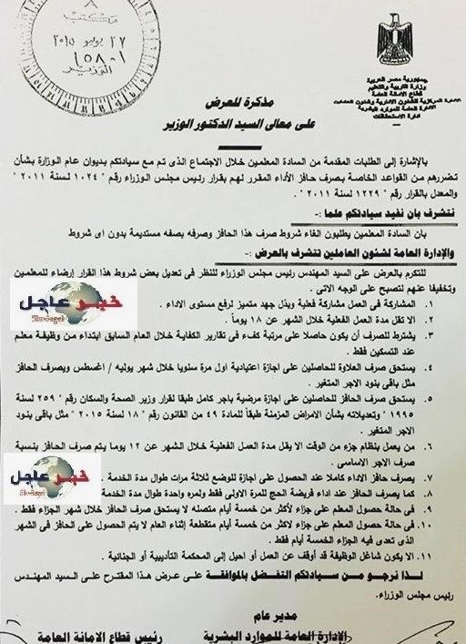 وزير التعليم - الغاء شروط حافز الاداء وعرضة على مجلس الوزراء لصرفه بدون شروط