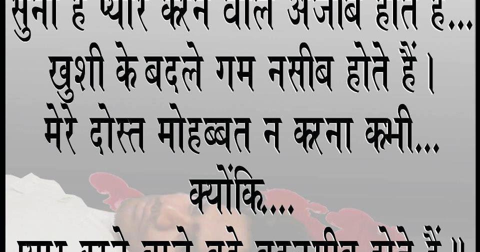 Best Romantic Shayari In Hindi Chutkule Chutkule And Jokes ...