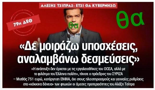 """Βούτσης: Λεφτά μέχρι μέσα Απριλίου! Μην ανησυχείς """"σύντροφε"""", έστειλε ο Βαρουφάκης λίστα πως δεσμευόμαστε για πλεόνασμα 3,1+%"""