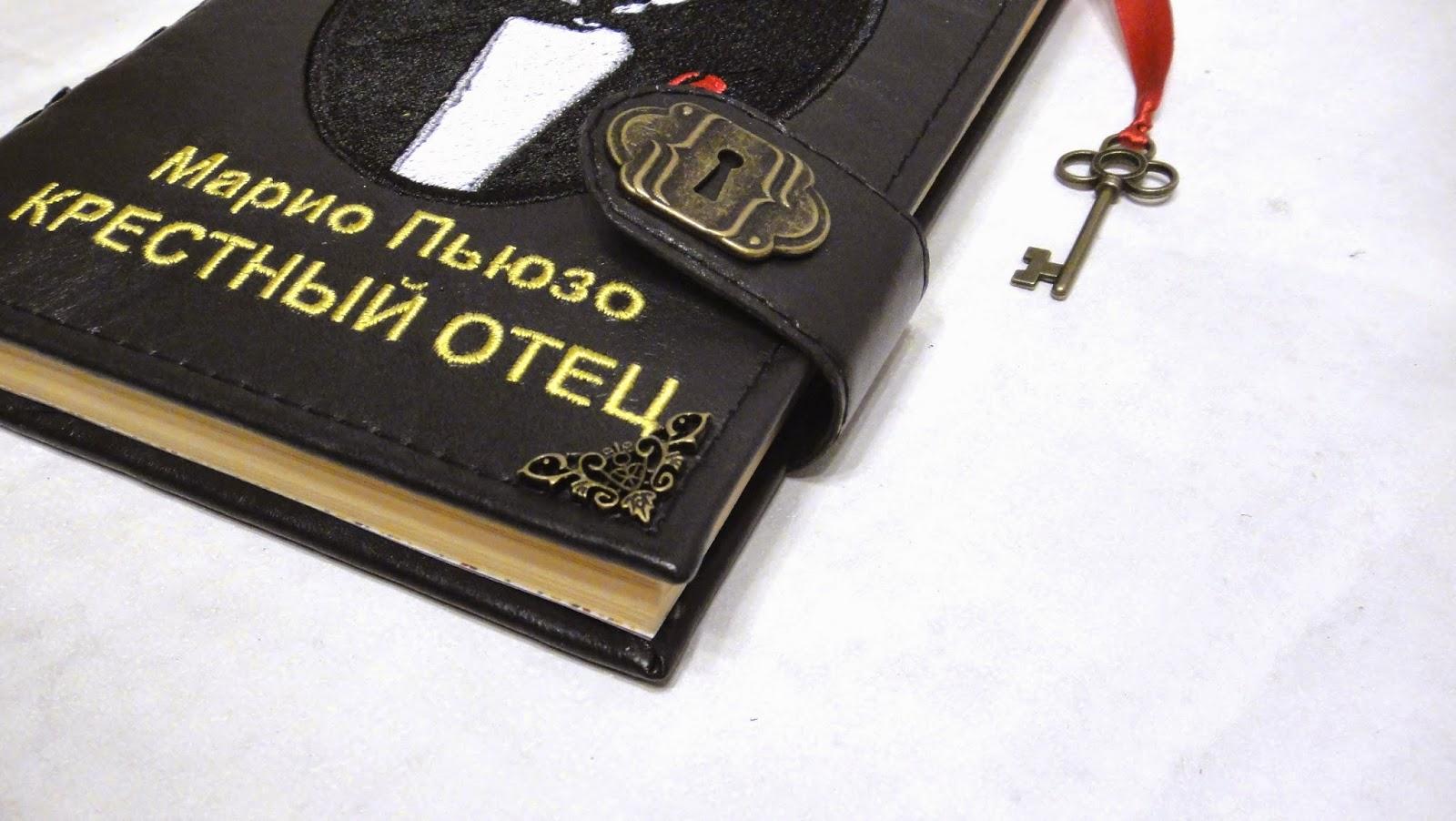Книга Марио Пьюзо - коллекционное издание, в кожаном переплете с замочком