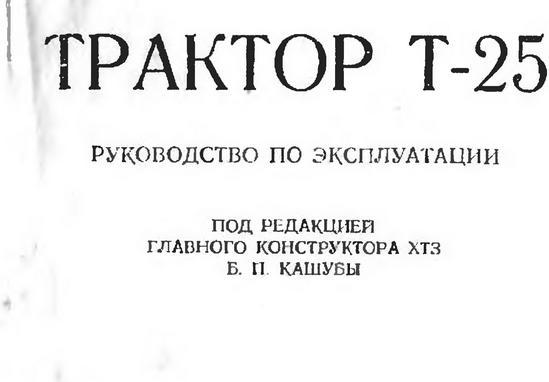 инструкция по эксплуатации т-25