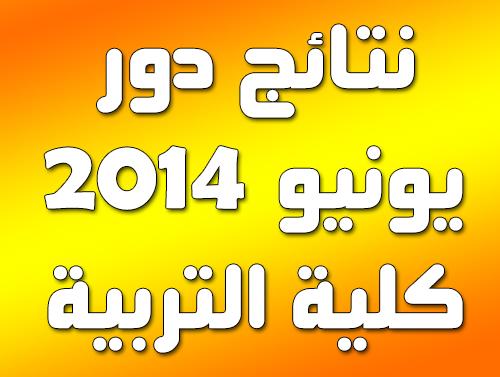 نتيجة كلية التربية التعليم المفتوح جامعة اسوان دور يونيو 2014