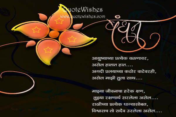 Raksha bandhan marathi poem wishes with picture happy raksha raksha bandhan marathi poem wishes with picture thecheapjerseys Image collections