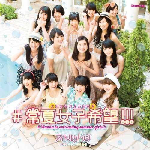 [Single] アイドルカレッジ – #常夏女子希望!!! (2015.05.13/MP3/RAR)