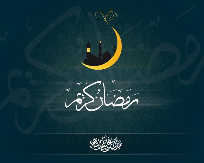 كل عام وانتم بخير مزخرفة رمضان