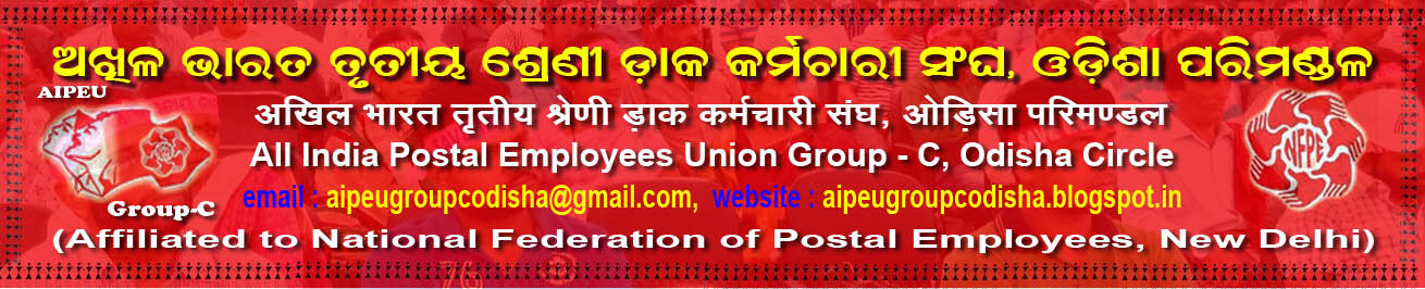 All India Postal Employees Union, Group-C, Odisha Circle