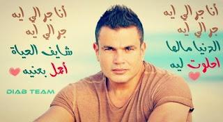 كلمات اغنية انا جرالى ايه لعمرو دياب،كلمات اغنية جرالى ايه للفنان عمرو دياب 2013