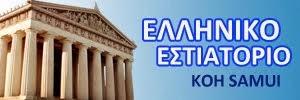 ΕΛΛΗΝΙΚΟ ΕΣΤΙΑΤΟΡΙΟ