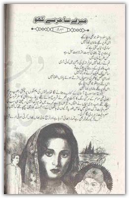 Mery sahir se kaho by Umme Maryam pdf