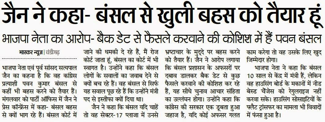 सत्य पाल जैन ने कहा - बंसल से खुली बहस को तैयार हूं | भाजपा नेता का आरोप - बैक डेट से फैसले करवाने की कोशिश में हैं पवन बंसल