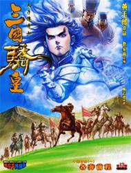Thiên Tử Truyền Kỳ VII - Tam Quốc Kiêu Hoàng