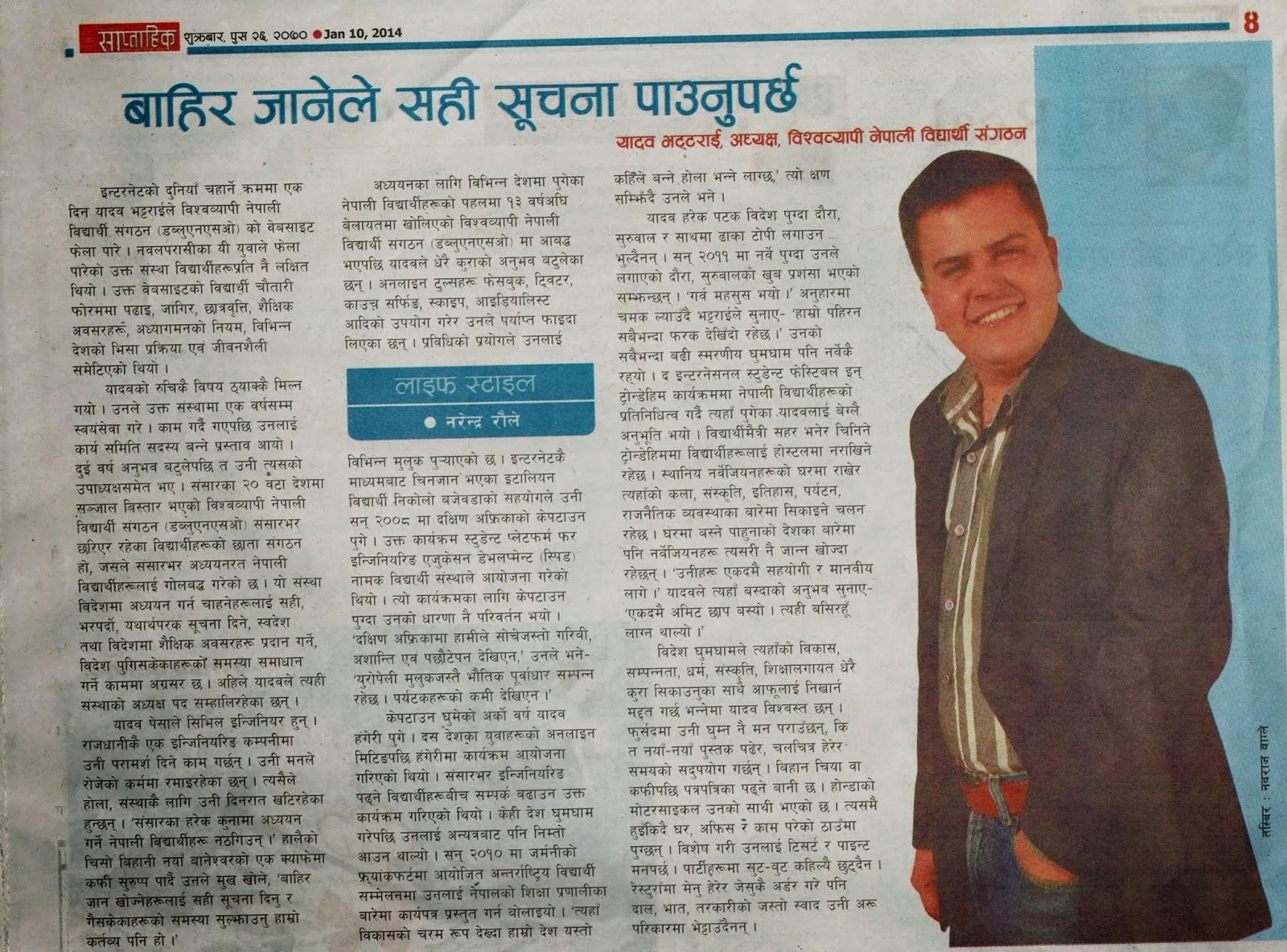 Yadav+Kantipur.jpg