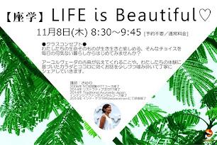 11月8日(木)【座学】LIFE is Beautiful ♡/さゆり先生