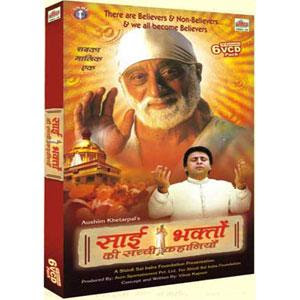 Sai Bhakton ki Sachchi Kahaniyan (2007) - Hindi Movie