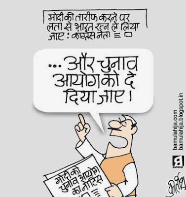 election commission, lata mangeshkar cartoon, bharatratna, narendra modi cartoon, congress cartoon, election 2014 cartoons, cartoons on politics, indian political cartoon, political humor