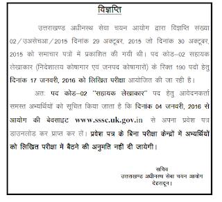 Uttarakhand SSSC Assistant Accountant Admit card