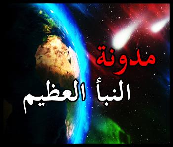 ــــــ۞ منبرمن منابر الإمام المهدي ۞ــــــ
