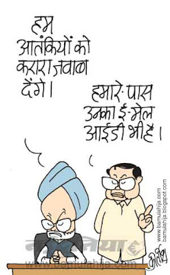 manmohan singh cartoon, chidambaram cartoon, congress cartoon, Terrorism Cartoon, indian political cartoon