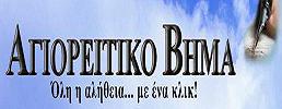 ΑΓΙΟΡΕΙΤΙΚΟ ΒΗΜΑ