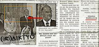 """Να γιατί έπεσε το """"Ελλήνων Δίκτυο"""" από το Facebook... Γιατί αποκάλυψε ότι ο Δένδιας είναι ο άνθρωπος των Ρότσιλντ και των Σιωνιστών στην Ελλάδα.."""