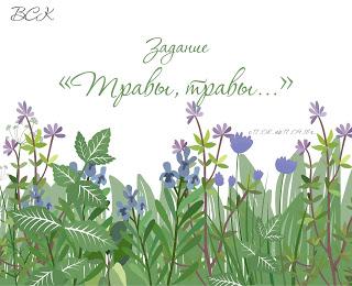 """Задание """"Травы, травы..."""" 17/09"""